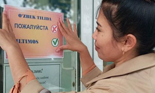 В Узбекистане призвали отказаться от русского языка